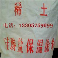 供应 稀土(膏状体)隔热保温材料 保温涂料