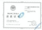 膜结构设计一级资质证书