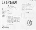 东莞市鑫之源塑胶原料有限公司营业执照