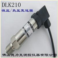 供应10kpa大气压力变送器