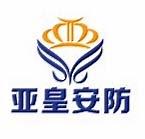 杭州亚皇安防设备有限公司