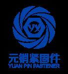 上海元销紧固件有限公司