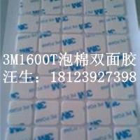 3M1600T泡棉双面胶3M胶带分切,冲型加工
