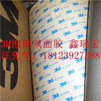 3M1600T泡棉双面胶带3M白色双面胶