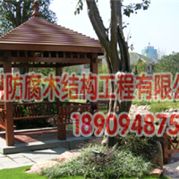 兰州防腐木结构安装加工18909487560