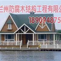 供应兰州木结构房屋木结构别墅