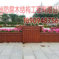 供应兰州防腐木花箱花坛花盆花架