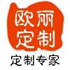 江阴市欧丽定制家具厂
