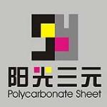 四川阳光三元装饰材料有限公司