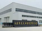 河北省泊头市昊天环保有限公司
