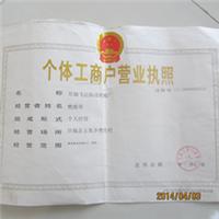 河北阜城县王集工业开发区