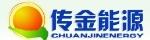 上海传金能源有限公司