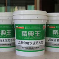 精典王防水涂料,长沙K11防水涂料品牌
