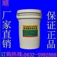 供应华维牌HW-003原亮酸洗钝化膏