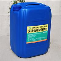 供应免清洗焊接防溅剂