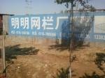 安平县明明护栏网厂