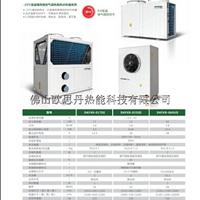 供应-25�C低温空气能热水机组