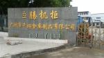 广州市千翊金属制品有限公司