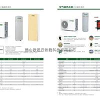 供应空气能热水机(氟水循环系列)