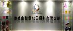 东莞市金釉发化工原料有限公司