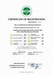 GMC认证证书