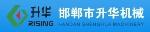 邯郸市升华机械制造有限公司