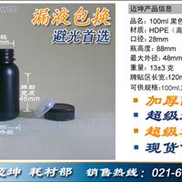 供应100ml大口黑色圆瓶