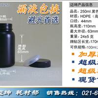 供应250ml大口黑色圆瓶