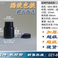 供应50ml大口黑色圆瓶