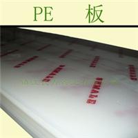 供应白色环保衬板用pe板