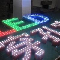 供应LED高亮度外露发光字