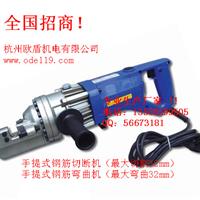 供应手提式便携式电动液压钢筋切断机