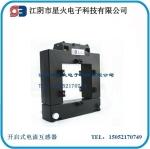 江苏无锡江阴配电工程改造开启式电流互感器