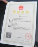郑州飞普电子科持有限公司
