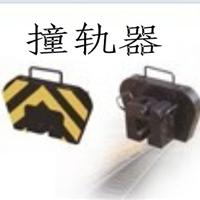 供应撞轨器种类