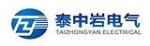河北泰中岩电气设备科技有限公司
