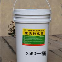供应高质量不锈钢酸洗钝化膏/酸洗钝化膏