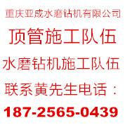 重庆亚成水磨钻机有限公司