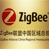 ZigBee联盟中国区域总部