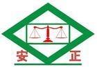 新疆伯朗斯亚安正电子衡器有限公司