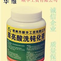 供应 酸洗钝化剂不锈钢酸洗膏