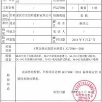 重庆建设工程质量检验测试报告