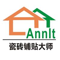 重庆市沙坪坝区安尼特建材有限公司