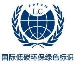 国际低碳环保绿色标识