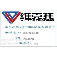 秦皇岛维克托国际贸易有限公司销售部