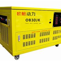 供应30kw汽油发电机静音