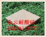 福建耐酸砖价格-晋江耐酸砖地址众云耐酸砖