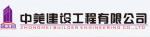 中美建设工程有限公司