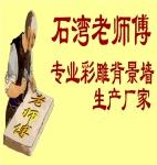 佛山石湾老师傅彩雕厂