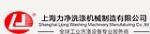 上海力净洗涤机械制造有限公司